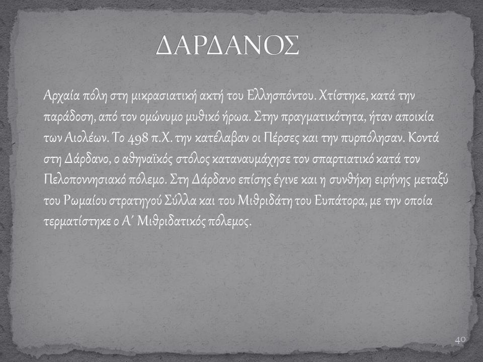 Αρχαία πόλη στη μικρασιατική ακτή του Ελλησπόντου. Χτίστηκε, κατά την παράδοση, από τον ομώνυμο μυθικό ήρωα. Στην πραγματικότητα, ήταν αποικία των Αιο
