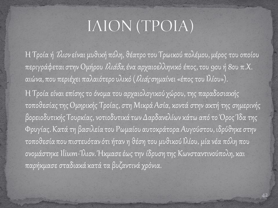 Η Τροία ή Ίλιον είναι μυθική πόλη, θέατρο του Τρωικού πολέμου, μέρος του οποίου περιγράφεται στην Ομήρου Ιλιάδα, ένα αρχαιοελληνικό έπος, του 9ου ή 8ο