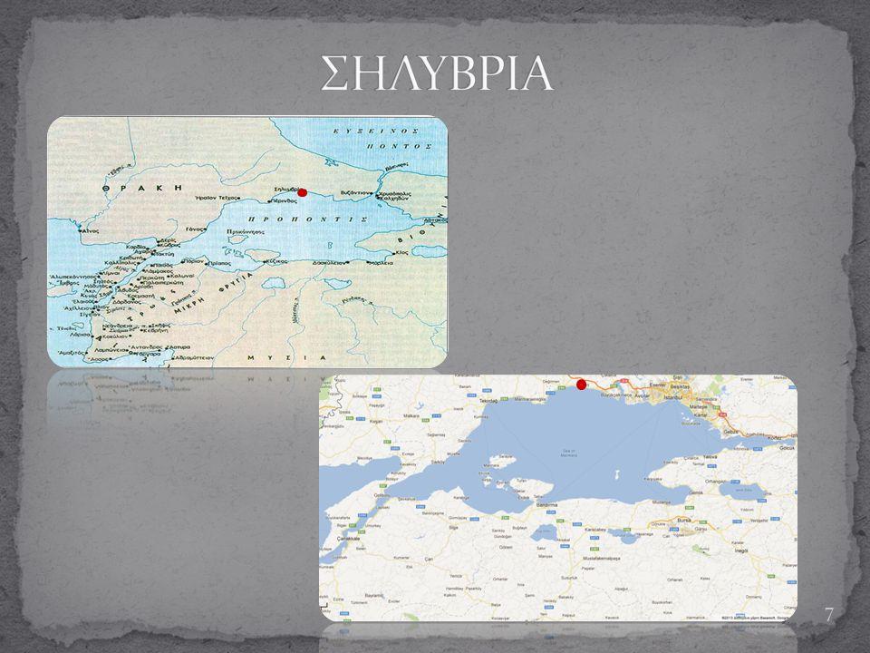 8 Η Σηλυβρία ή Σηλυμβρία (σημερινή πόλη: Silivri) ήταν αρχαία πόλη της Ανατολικής Θράκης στα παράλια της Προποντίδας και σε απόσταση περίπου 50 χλμ από την Κωνσταντινούπολη, της οποίας ήταν και προπύργιο κατά τα βυζαντινά χρόνια, ενώ αποτέλεσε και έδρα της ιστορικής Μητροπόλεως Σηλυβρίας.