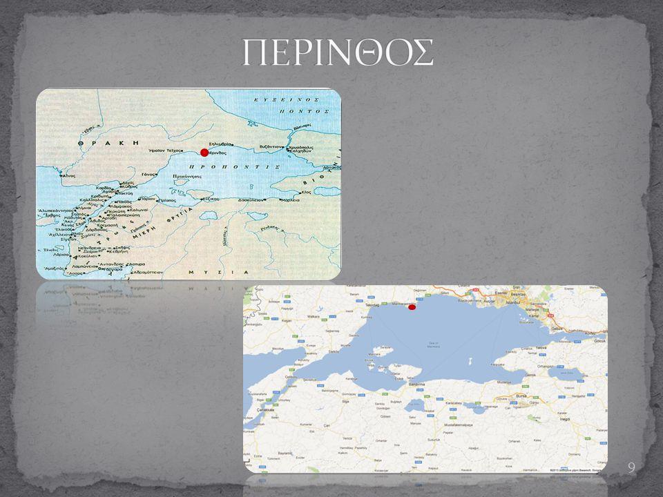10 Η Πέρινθος ήταν μια αρχαία ελληνική πόλη στην Συρία.