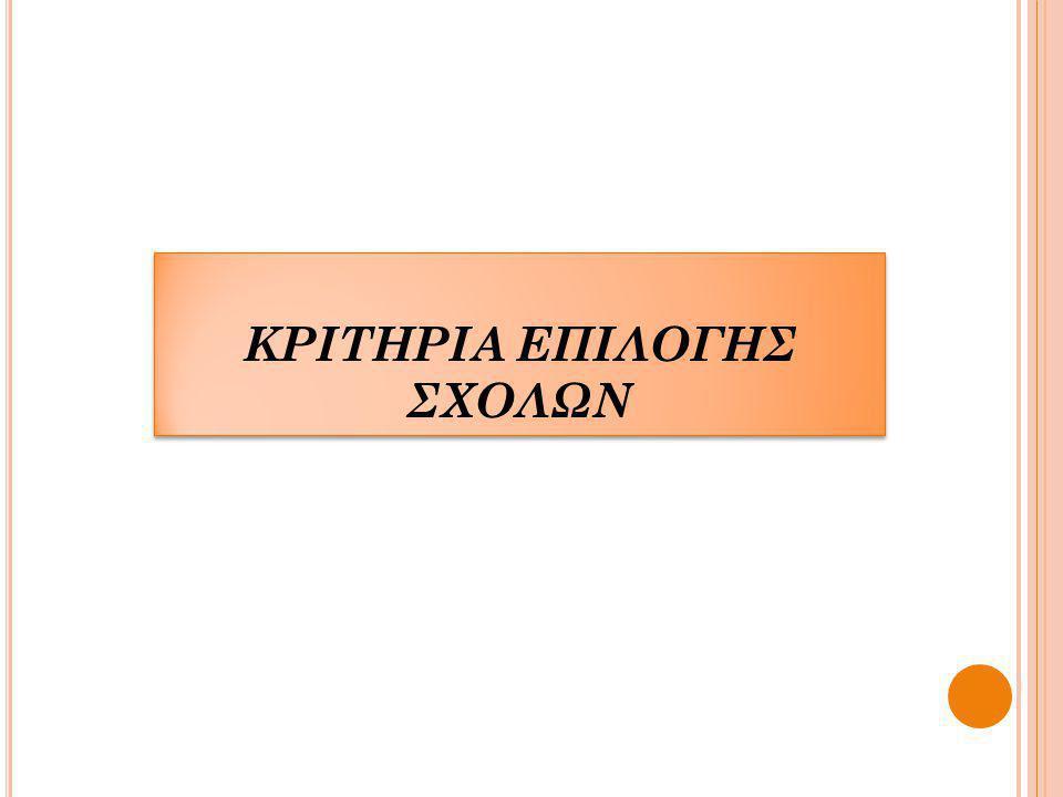 ΚΡΙΤΗΡΙΑ ΕΠΙΛΟΓΗΣ ΣΧΟΛΩΝ