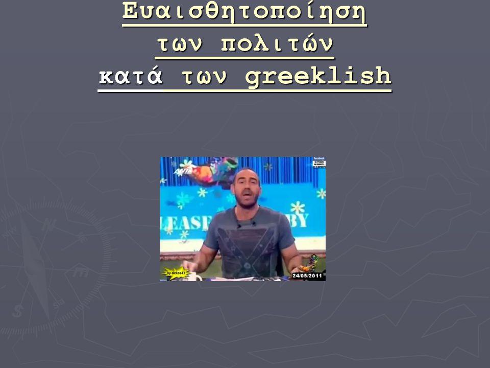 Ευαισθητοποίηση των πολιτών κατά των greeklish