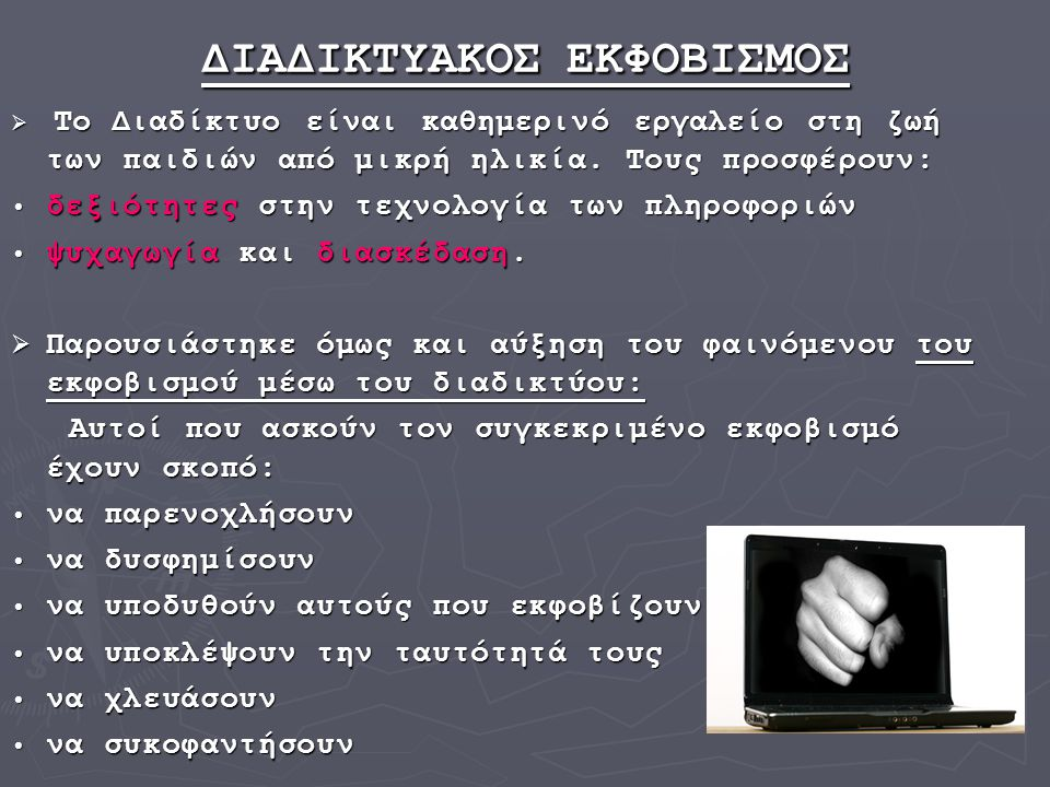 ΔΙΑΔΙΚΤΥΑΚΟΣ ΕΚΦΟΒΙΣΜΟΣ  Το Διαδίκτυο είναι καθημερινό εργαλείο στη ζωή των παιδιών από μικρή ηλικία. Τους προσφέρουν: δεξιότητες στην τεχνολογία των