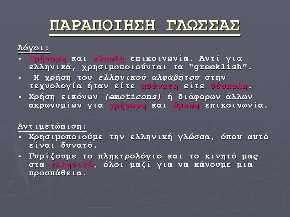 Greeklish: ελληνικά γραμμένα με λατινικούς χαρακτήρες, στα οποία ο τονισμός και η ορθογραφία δεν είναι σημαντικά.