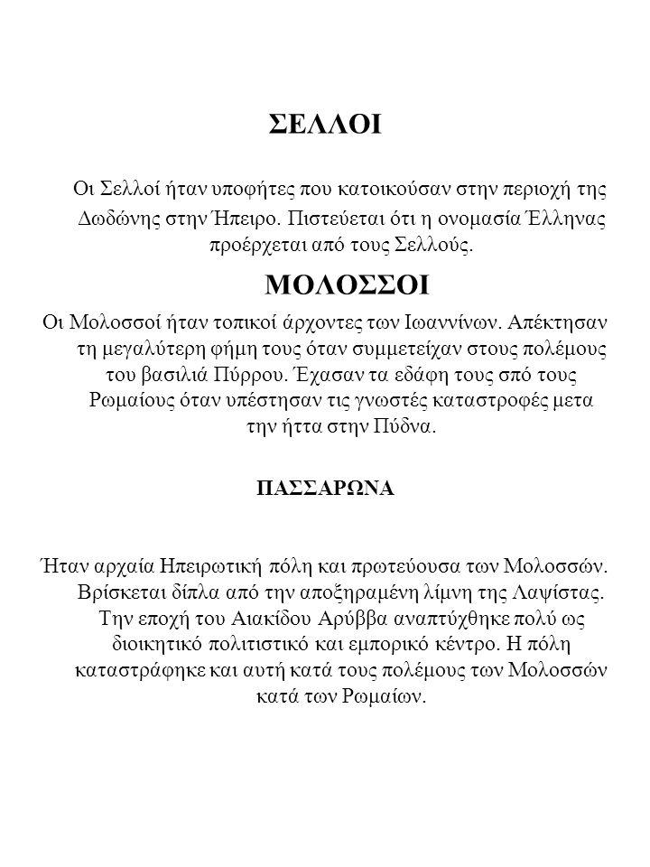 ΣΕΛΛΟΙ Οι Σελλοί ήταν υποφήτες που κατοικούσαν στην περιοχή της Δωδώνης στην Ήπειρο. Πιστεύεται ότι η ονομασία Έλληνας προέρχεται από τους Σελλούς. ΜΟ