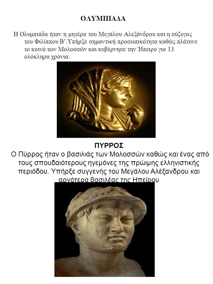 ΟΛΥΜΠΙΑΔΑ Η Ολυμπιάδα ήταν η μητέρα του Μεγάλου Αλεξάνδρου και η σύζυγος του Φιλίππου Β'.Υπήρξε σημαντική προσωπικότητα καθώς πλάτυνε το κοινό των Μολοσσών και κυβέρνησε την Ήπειρο για 13 ολόκληρα χρόνια.