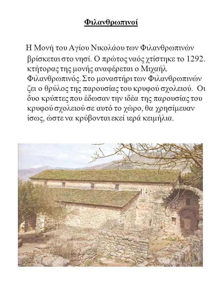 Φιλανθρωπινοί Η Μονή του Αγίου Νικολάου των Φιλανθρωπινών βρίσκεται στο νησί. Ο πρώτος ναός χτίστηκε το 1292. κτήτορας της μονής αναφέρεται ο Μιχαήλ Φ