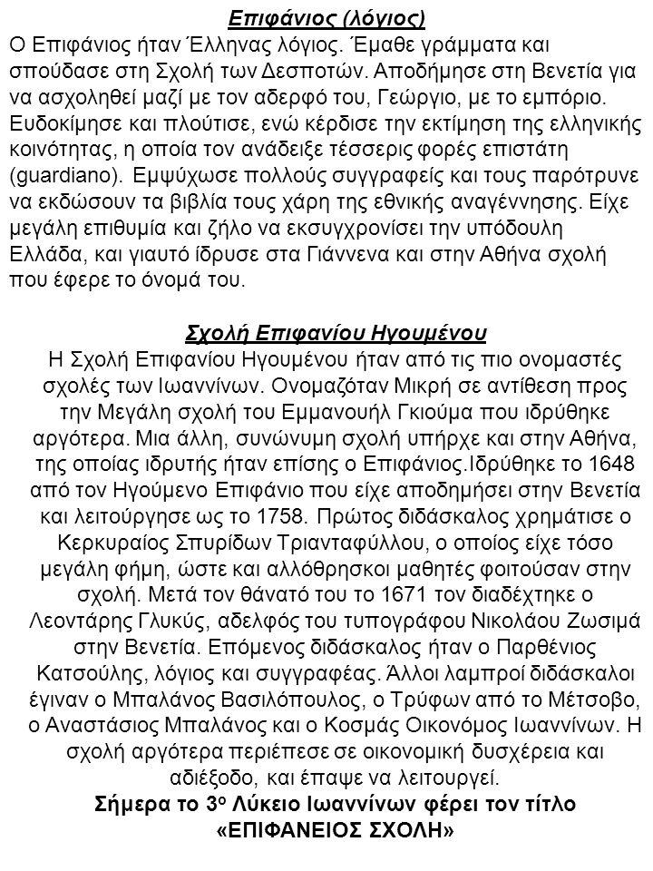 Επιφάνιος (λόγιος) Ο Επιφάνιος ήταν Έλληνας λόγιος.