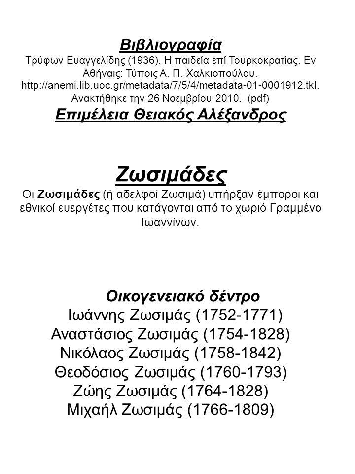 Βιβλιογραφία Τρύφων Ευαγγελίδης (1936). Η παιδεία επί Τουρκοκρατίας. Εν Αθήναις: Τύποις Α. Π. Χαλκιοπούλου. http://anemi.lib.uoc.gr/metadata/7/5/4/met