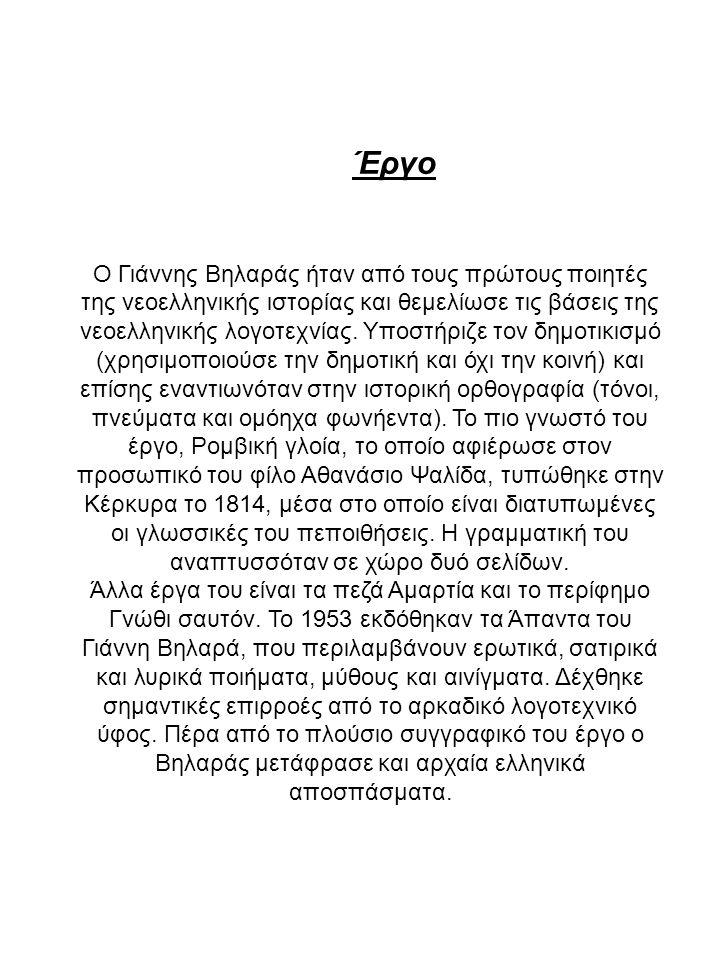 Έργο Ο Γιάννης Βηλαράς ήταν από τους πρώτους ποιητές της νεοελληνικής ιστορίας και θεμελίωσε τις βάσεις της νεοελληνικής λογοτεχνίας. Υποστήριζε τον δ
