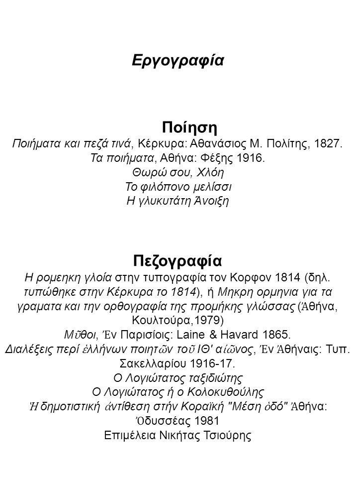 Εργογραφία Ποίηση Ποιήματα και πεζά τινά, Κέρκυρα: Αθανάσιος Μ. Πολίτης, 1827. Τα ποιήματα, Αθήνα: Φέξης 1916. Θωρώ σου, Χλόη Το φιλόπονο μελίσσι Η γλ