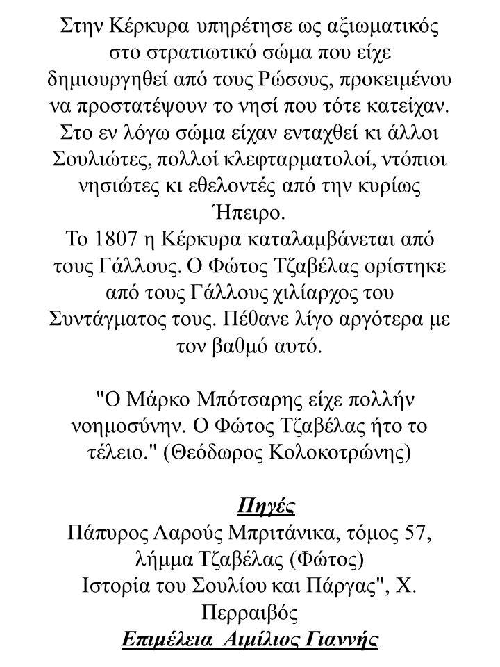 Στην Κέρκυρα υπηρέτησε ως αξιωματικός στο στρατιωτικό σώμα που είχε δημιουργηθεί από τους Ρώσους, προκειμένου να προστατέψουν το νησί που τότε κατείχα