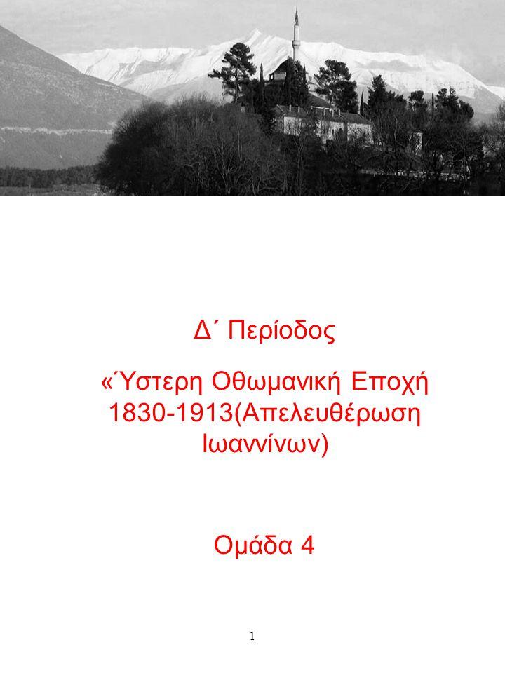 Δ΄ Περίοδος «Ύστερη Οθωμανική Εποχή 1830-1913(Απελευθέρωση Ιωαννίνων) Ομάδα 4 1