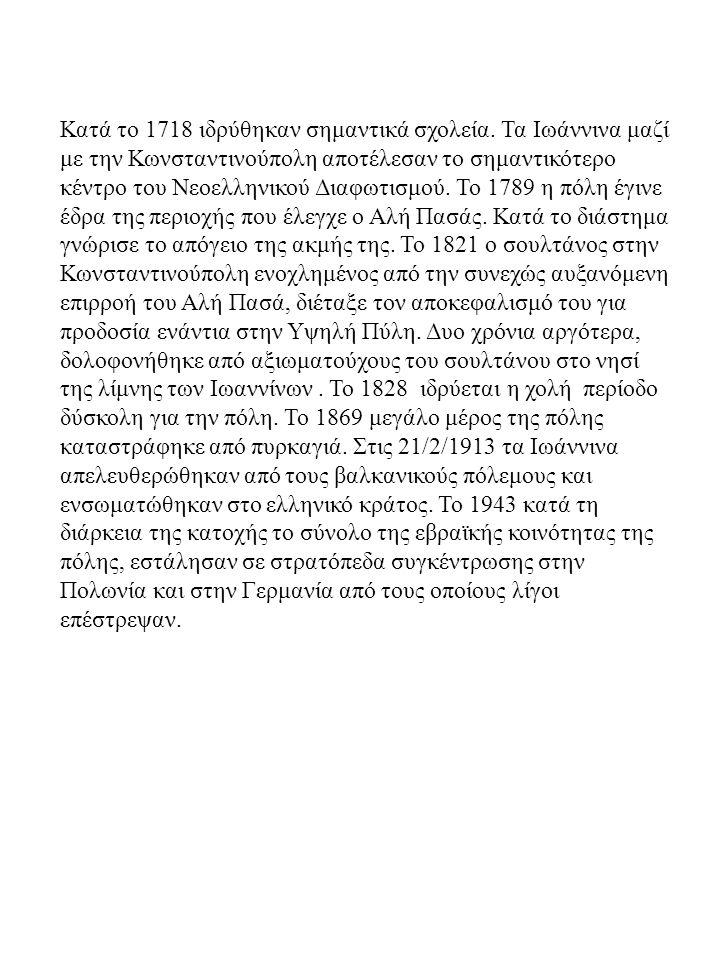 Κατά το 1718 ιδρύθηκαν σημαντικά σχολεία. Τα Ιωάννινα μαζί με την Κωνσταντινούπολη αποτέλεσαν το σημαντικότερο κέντρο του Νεοελληνικού Διαφωτισμού. Το