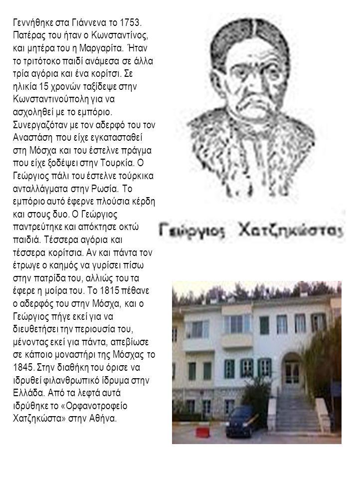 Γεννήθηκε στα Γιάννενα το 1753. Πατέρας του ήταν ο Κωνσταντίνος, και μητέρα του η Μαργαρίτα. Ήταν το τριτότοκο παιδί ανάμεσα σε άλλα τρία αγόρια και έ