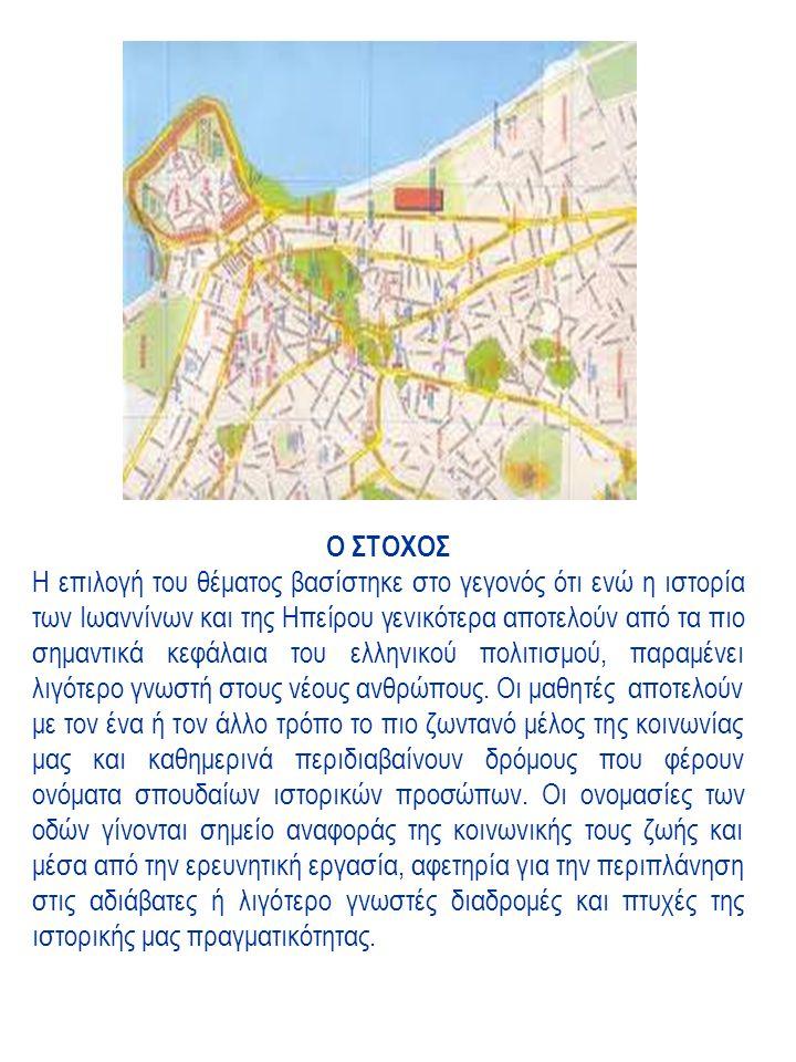 Ο ΣΤΟΧΟΣ Η επιλογή του θέματος βασίστηκε στο γεγονός ότι ενώ η ιστορία των Ιωαννίνων και της Ηπείρου γενικότερα αποτελούν από τα πιο σημαντικά κεφάλαι