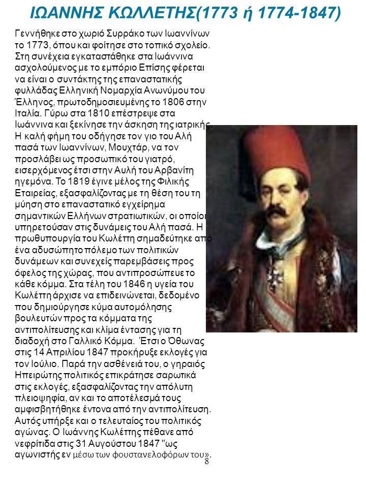 8 Γεννήθηκε στο χωριό Συρράκο των Ιωαννίνων το 1773, όπου και φοίτησε στο τοπικό σχολείο. Στη συνέχεια εγκαταστάθηκε στα Ιωάννινα ασχολούμενος με το ε