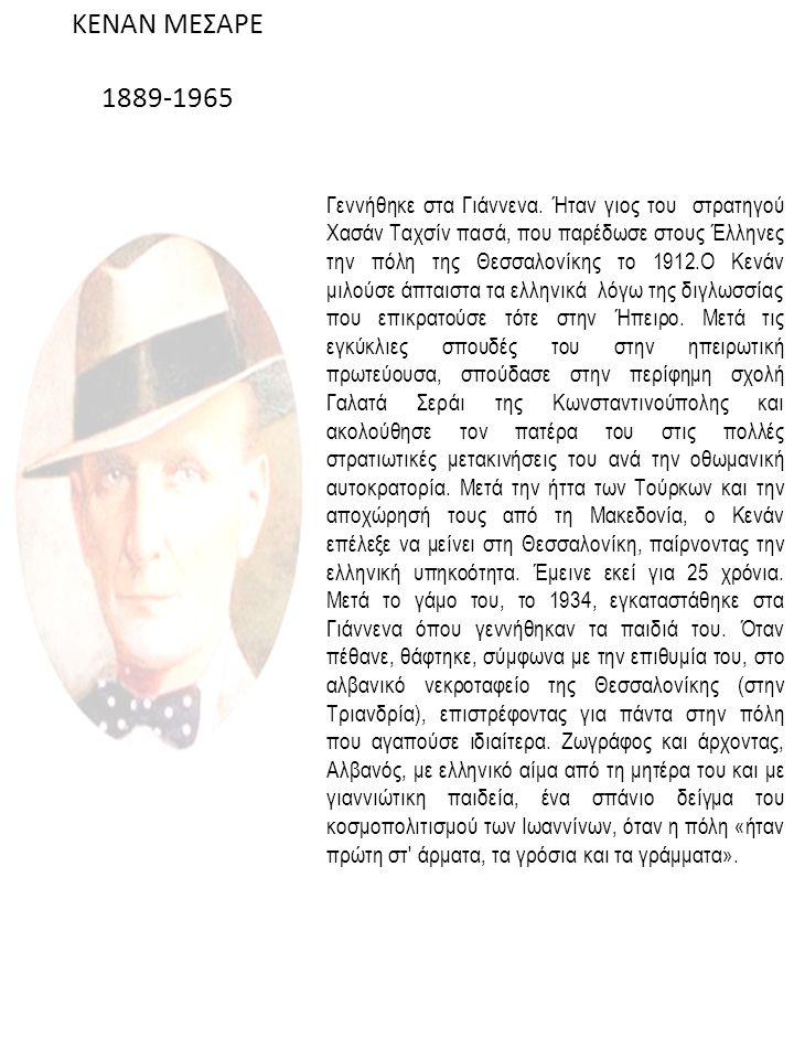 Γεννήθηκε στα Γιάννενα. Ήταν γιος του στρατηγού Χασάν Ταχσίν πασά, που παρέδωσε στους Έλληνες την πόλη της Θεσσαλονίκης το 1912.Ο Κενάν μιλούσε άπταισ
