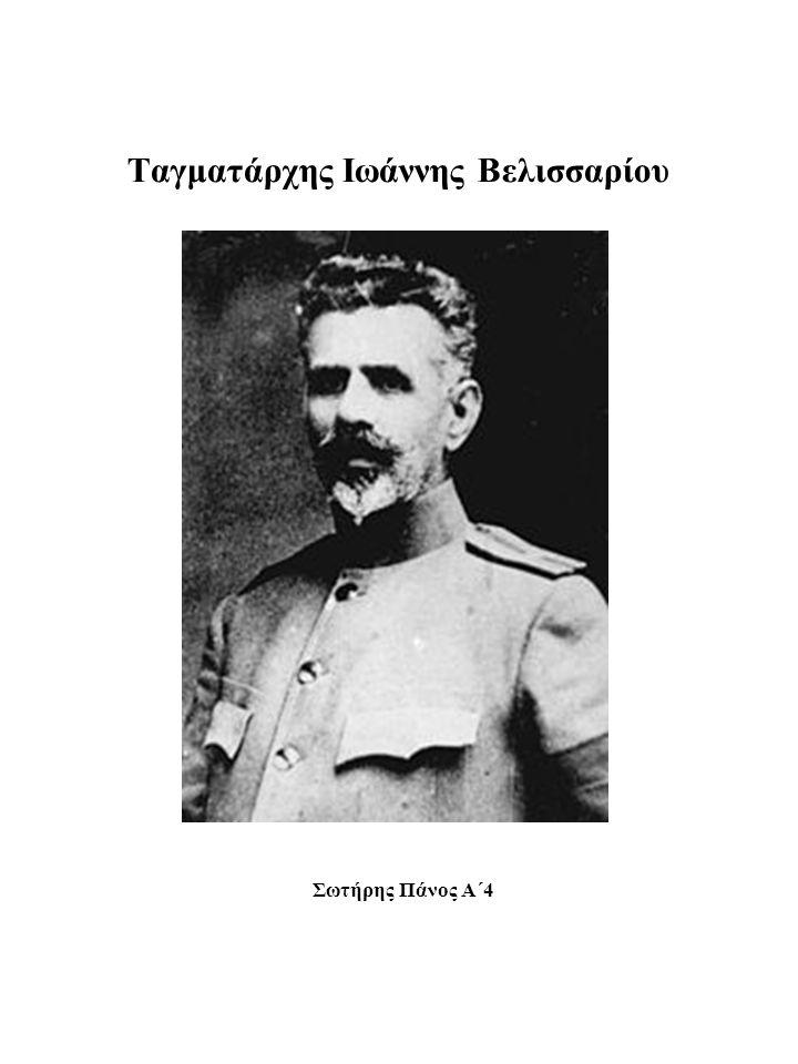 Ταγματάρχης Ιωάννης Βελισσαρίου Σωτήρης Πάνος Α΄4