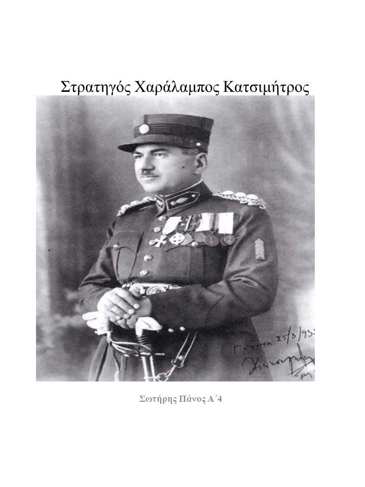 Στρατηγός Χαράλαμπος Κατσιμήτρος Σωτήρης Πάνος Α΄4