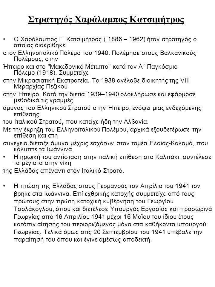 Στρατηγός Χαράλαμπος Κατσιμήτρος Ο Χαράλαμπος Γ. Κατσιμήτρος ( 1886 – 1962) ήταν στρατηγός ο οποίος διακρίθηκε στον Ελληνοϊταλικό Πόλεμο του 1940. Πολ