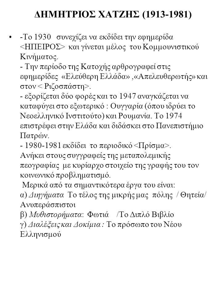 ΔΗΜΗΤΡΙΟΣ ΧΑΤΖΗΣ (1913-1981) -Το 1930 συνεχίζει να εκδίδει την εφημερίδα και γίνεται μέλος του Κομμουνιστικού Κινήματος. - Την περίοδο της Κατοχής αρθ