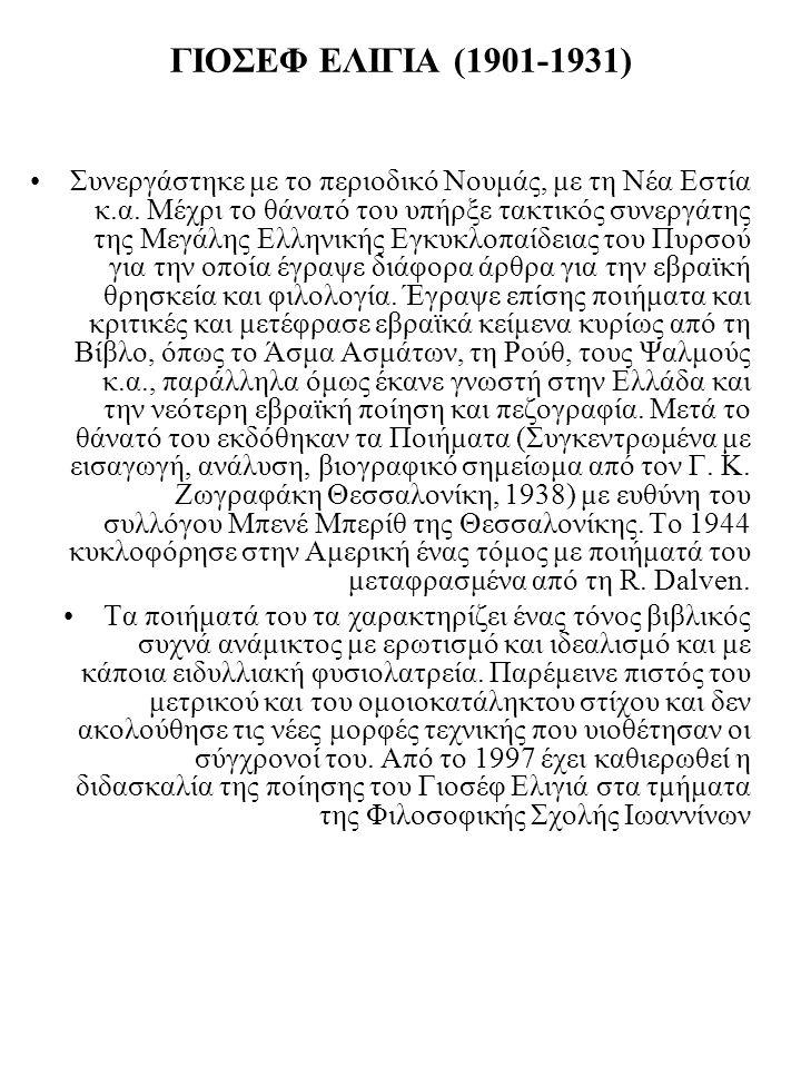 ΓΙΟΣΕΦ ΕΛΙΓΙΑ (1901-1931) Συνεργάστηκε με το περιοδικό Νουμάς, με τη Νέα Εστία κ.α. Μέχρι το θάνατό του υπήρξε τακτικός συνεργάτης της Μεγάλης Ελληνικ