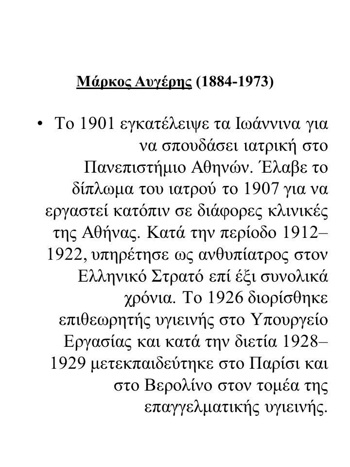 Μάρκος Αυγέρης (1884-1973) Το 1901 εγκατέλειψε τα Ιωάννινα για να σπουδάσει ιατρική στο Πανεπιστήμιο Αθηνών. Έλαβε το δίπλωμα του ιατρού το 1907 για ν