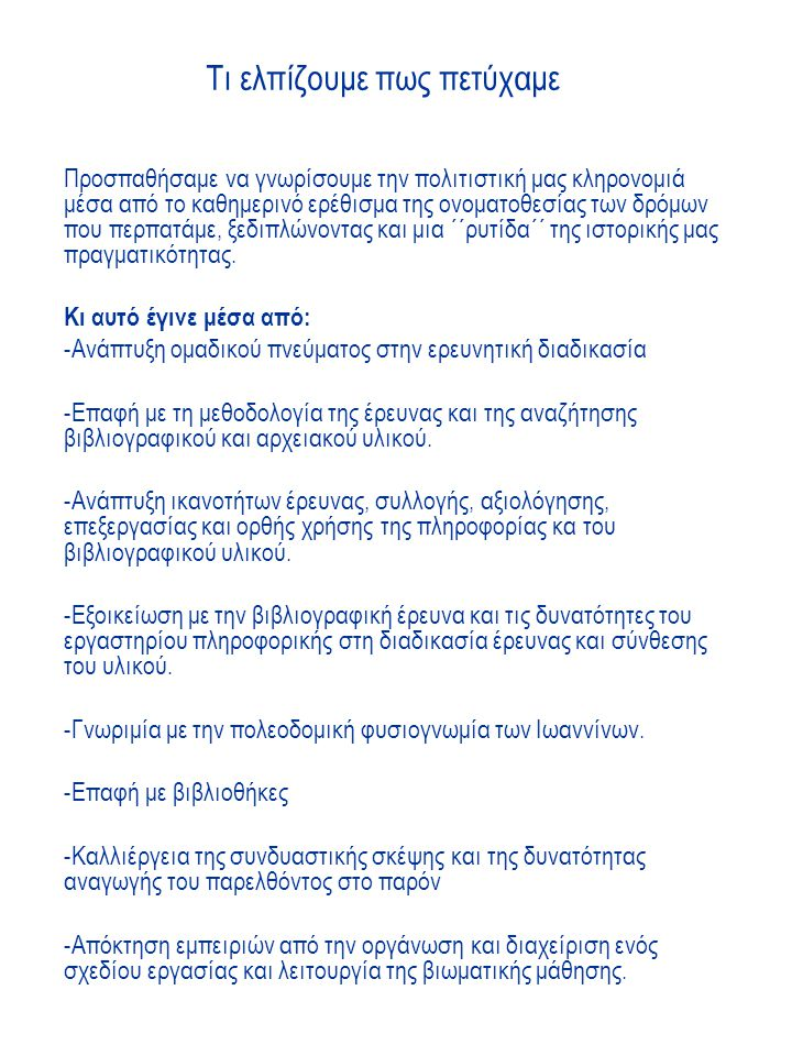 ΓΙΟΣΕΦ ΕΛΙΓΙΑ (1901-1931) Συνεργάστηκε με το περιοδικό Νουμάς, με τη Νέα Εστία κ.α.