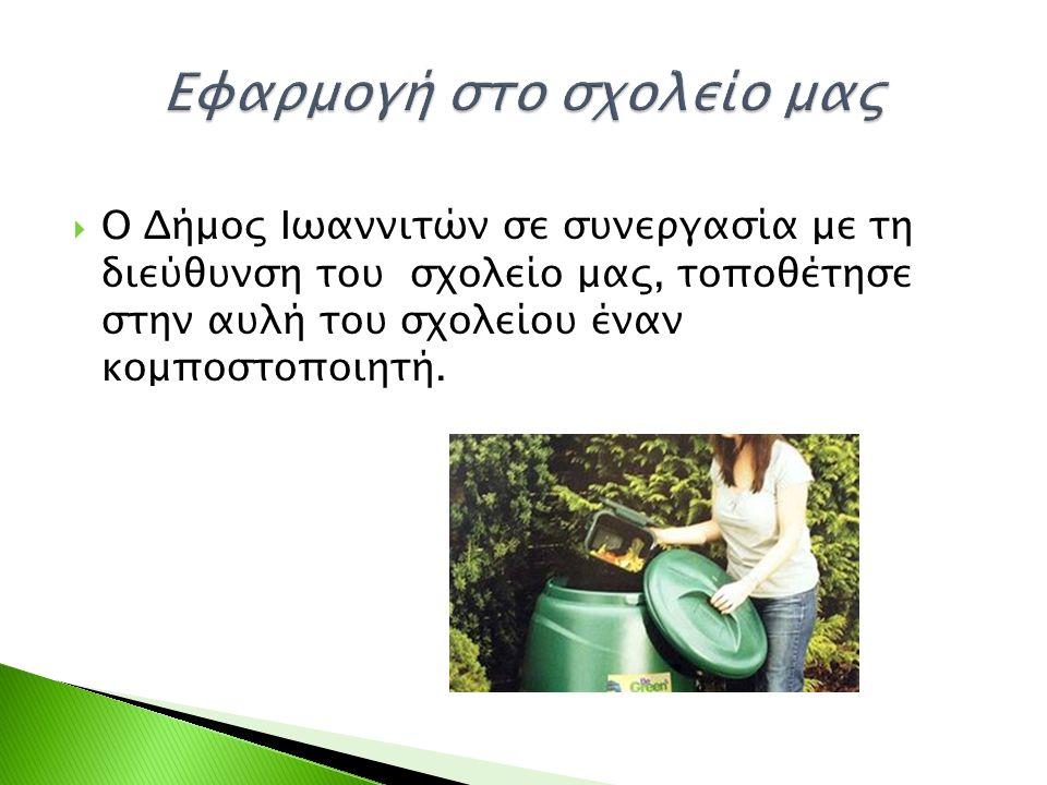  Ο Δήμος Ιωαννιτών σε συνεργασία με τη διεύθυνση του σχολείο μας, τοποθέτησε στην αυλή του σχολείου έναν κομποστοποιητή.