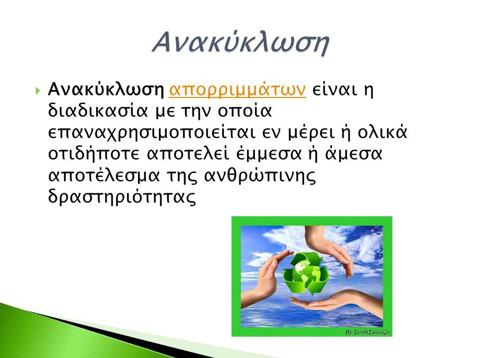  Ανακύκλωση απορριμμάτων είναι η διαδικασία με την οποία επαναχρησιμοποιείται εν μέρει ή ολικά οτιδήποτε αποτελεί έμμεσα ή άμεσα αποτέλεσμα της ανθρώ