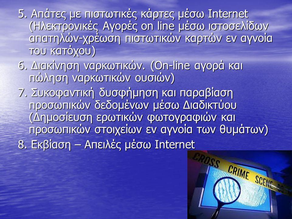 5. Απάτες με πιστωτικές κάρτες μέσω Internet (Ηλεκτρονικές Αγορές on line μέσω ιστοσελίδων απατηλών-χρέωση πιστωτικών καρτών εν αγνοία του κατόχου) 6.