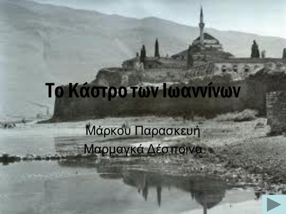Η ιστορία Το κάστρο των Ιωαννίνων είναι σημείο αναφοράς της πόλης και είναι από τα παλαιότερα κάστρα που σώζονται σήμερα στην Ελλάδα.