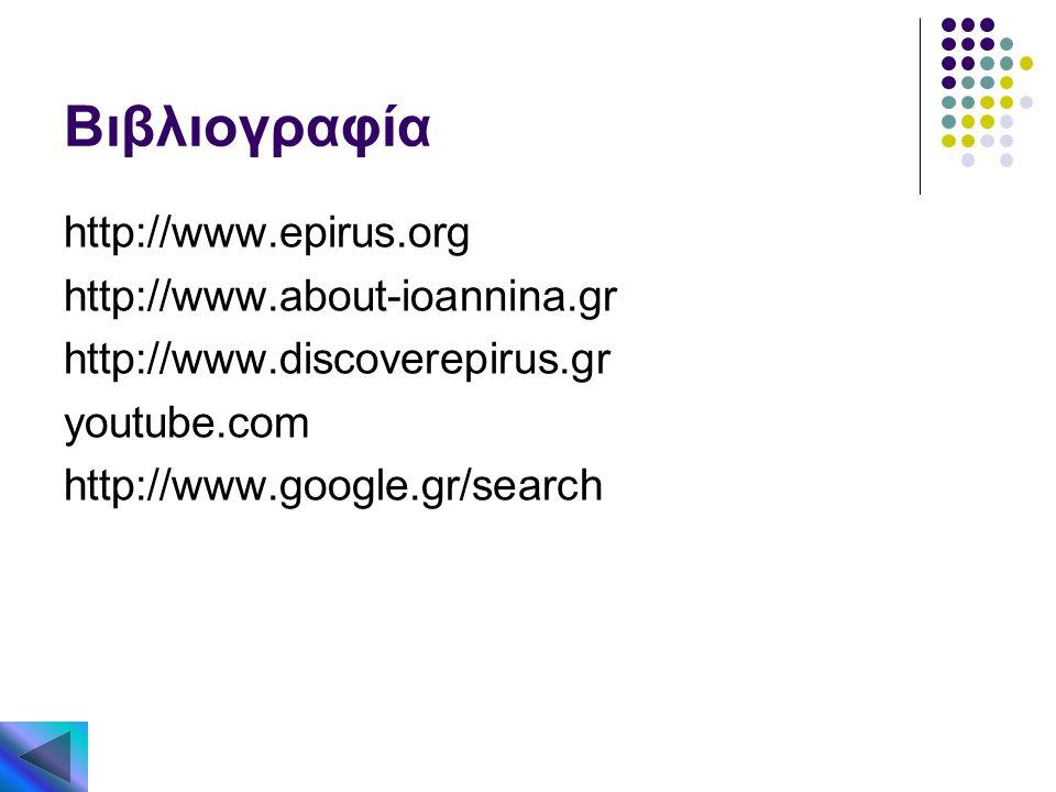 Βιβλιογραφία http://www.epirus.org http://www.about-ioannina.gr http://www.discoverepirus.gr youtube.com http://www.google.gr/search