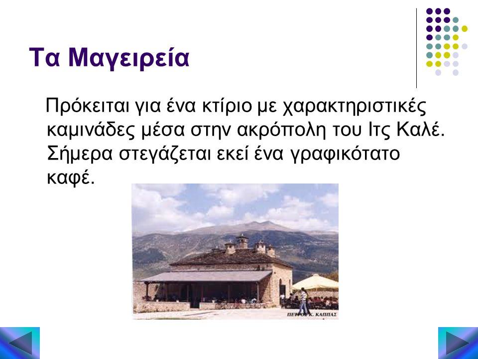 Τα Μαγειρεία Πρόκειται για ένα κτίριο με χαρακτηριστικές καμινάδες μέσα στην ακρόπολη του Ιτς Καλέ. Σήμερα στεγάζεται εκεί ένα γραφικότατο καφέ.