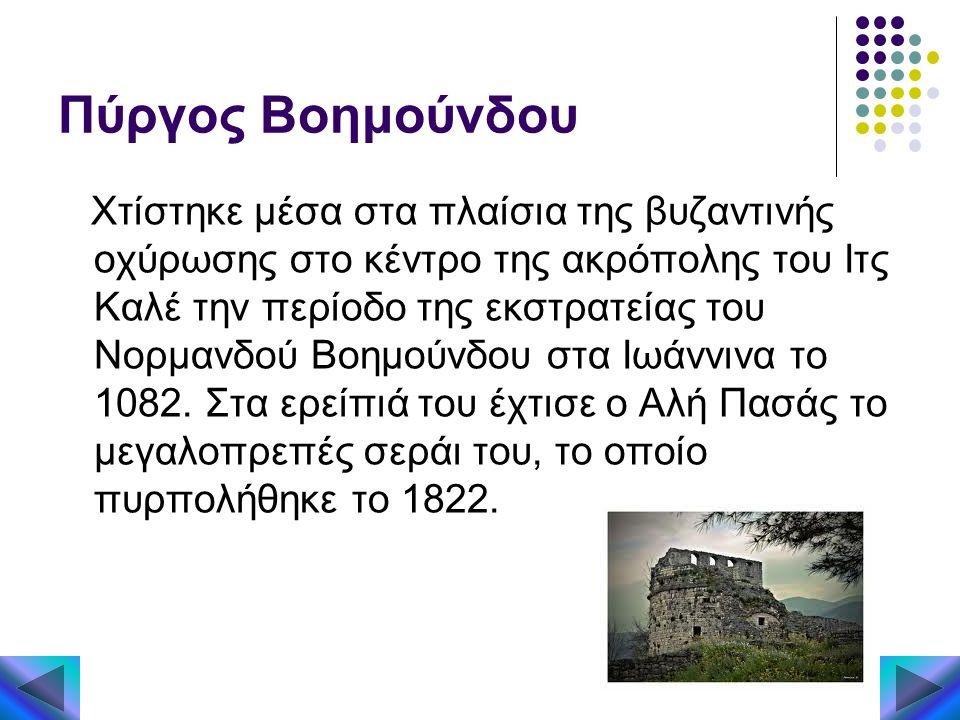 Πύργος Βοημούνδου Χτίστηκε μέσα στα πλαίσια της βυζαντινής οχύρωσης στο κέντρο της ακρόπολης του Ιτς Καλέ την περίοδο της εκστρατείας του Νορμανδού Βο