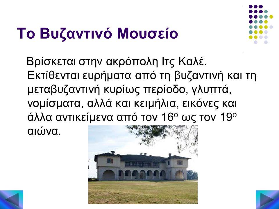 Το Βυζαντινό Μουσείο Βρίσκεται στην ακρόπολη Ιτς Καλέ. Εκτίθενται ευρήματα από τη βυζαντινή και τη μεταβυζαντινή κυρίως περίοδο, γλυπτά, νομίσματα, αλ