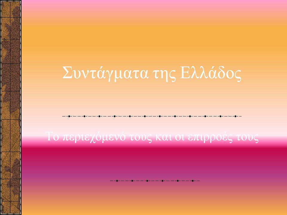 Σημερινό Σύνταγμα Το ισχύον σύνταγμα της Ελλάδος καθιερώθηκε το 1975 με τροποποιήσεις από την Αναθεωρητική Βουλή το 1986, το 2001 και πιο πρόσφατα το 2008.