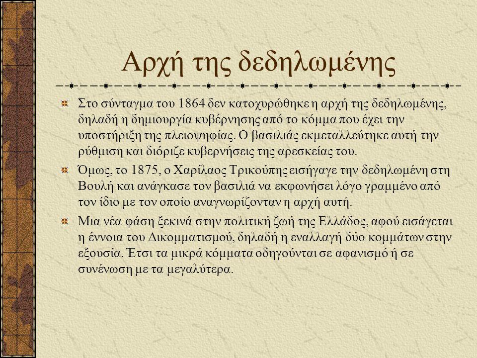 Σύνταγμα του 1864 Βασικές αλλαγές στα άρθρα περί ατομικών ελευθεριών δεν υπάρχουν, αλλά εμφανίζονται σημαντικές τροποποιήσεις στην άσκηση της εξουσίας