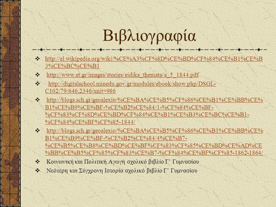 Όλα τα συντάγματα της Ελλάδος περιλαμβάνουν κατάλογο ατομικών ελευθεριών. Ιδιαίτερα τα συντάγματα του 1844 και του 1864 θεωρούνται πολύ προοδευτικά γι
