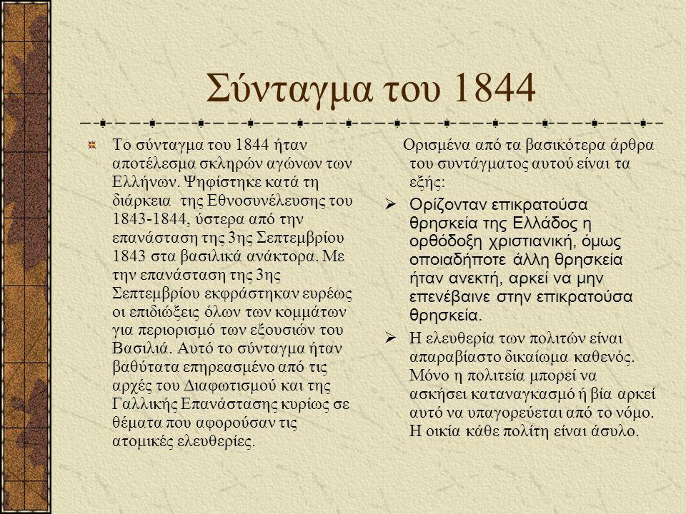 Σύνταγμα του 1844 Το σύνταγμα του 1844 ήταν αποτέλεσμα σκληρών αγώνων των Ελλήνων.