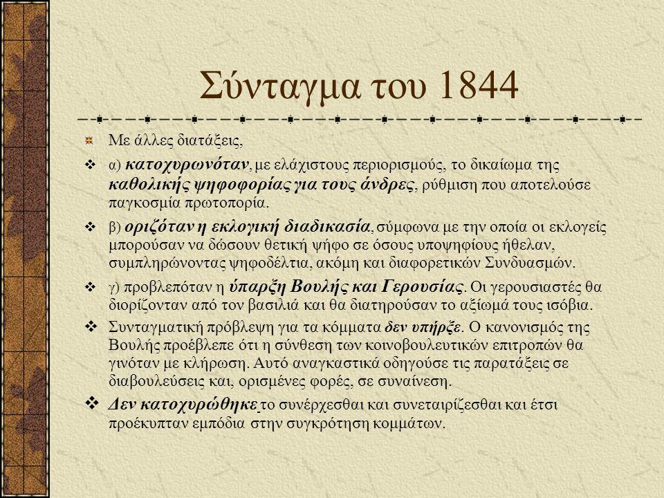 Σύνταγμα του 1844 Με άλλες διατάξεις,  α) κατοχυρωνόταν, με ελάχιστους περιορισμούς, το δικαίωμα της καθολικής ψηφοφορίας για τους άνδρες, ρύθμιση που αποτελούσε παγκοσμία πρωτοπορία.