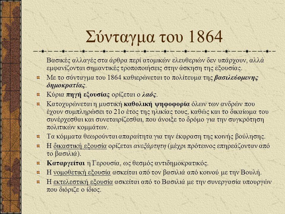 Σύνταγμα του 1864 Βασικές αλλαγές στα άρθρα περί ατομικών ελευθεριών δεν υπάρχουν, αλλά εμφανίζονται σημαντικές τροποποιήσεις στην άσκηση της εξουσίας.