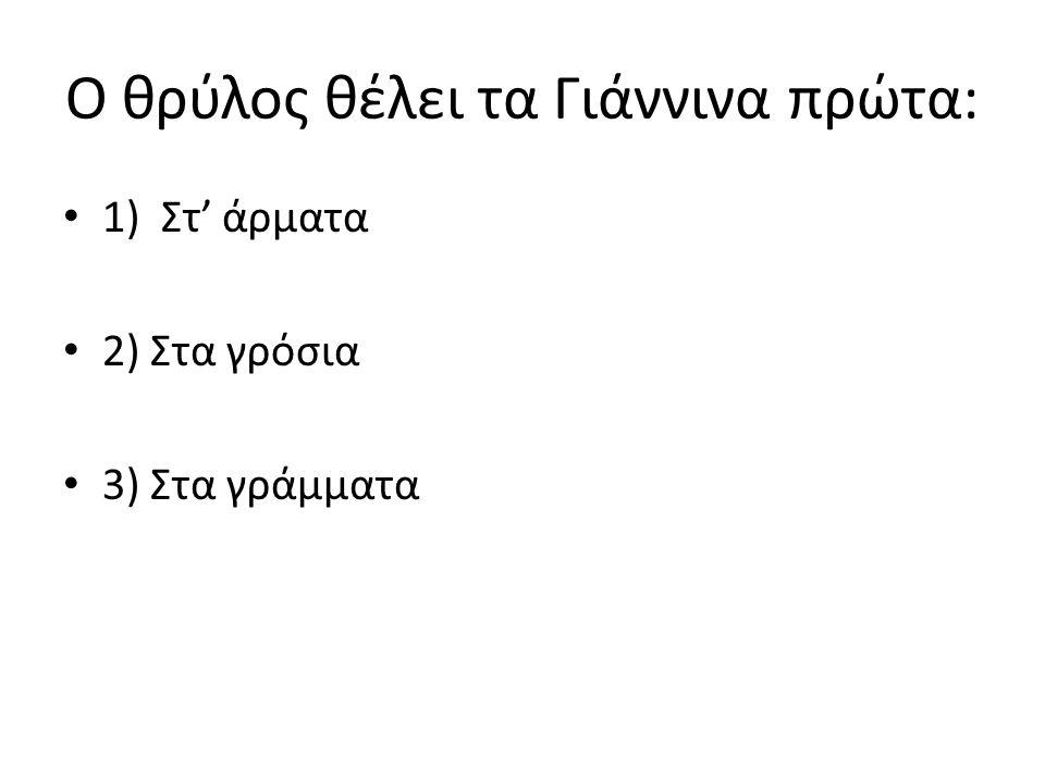 Ο θρύλος θέλει τα Γιάννινα πρώτα: 1) Στ' άρματα 2) Στα γρόσια 3) Στα γράμματα