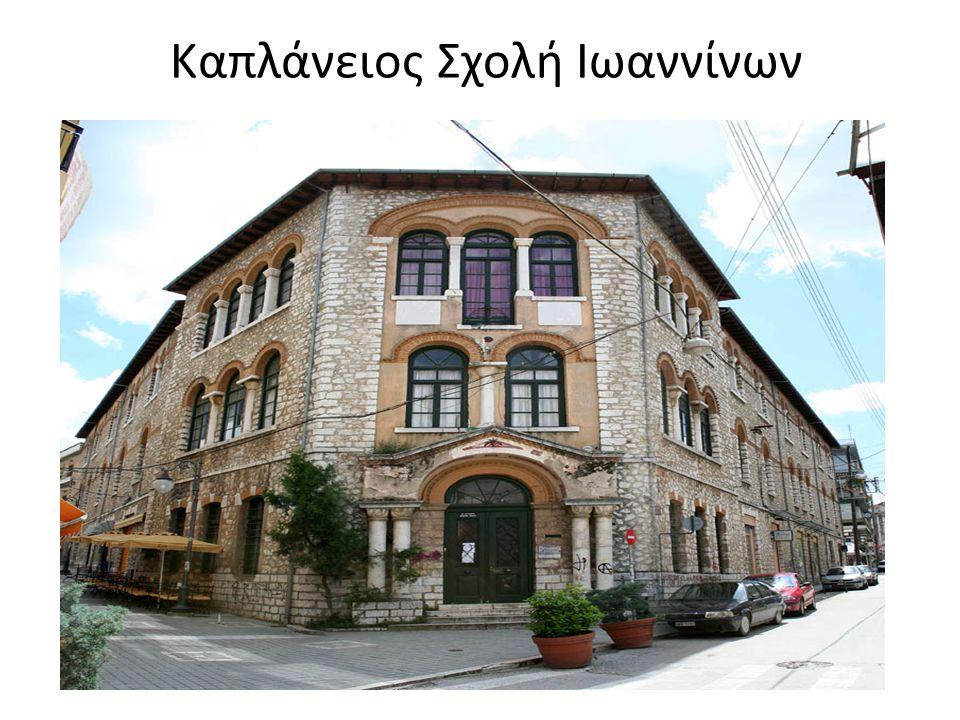 Καπλάνειος Σχολή Ιωαννίνων