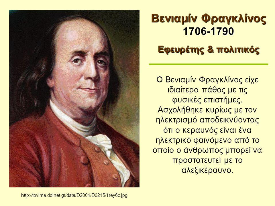 Βενιαμίν Φραγκλίνος 1706-1790 Εφευρέτης & πολιτικός http://tovima.dolnet.gr/data/D2004/D0215/1rey6c.jpg Ο Βενιαμίν Φραγκλίνος είχε ιδιαίτερο πάθος με