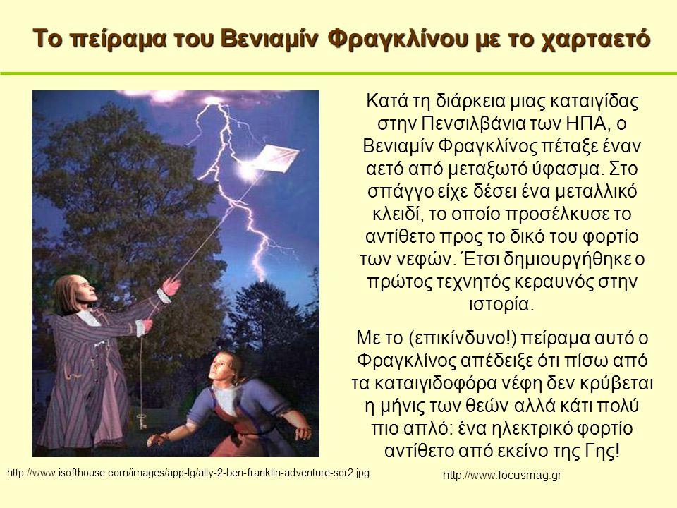 Το πείραμα του Βενιαμίν Φραγκλίνου με το χαρταετό http://www.isofthouse.com/images/app-lg/ally-2-ben-franklin-adventure-scr2.jpg Κατά τη διάρκεια μιας