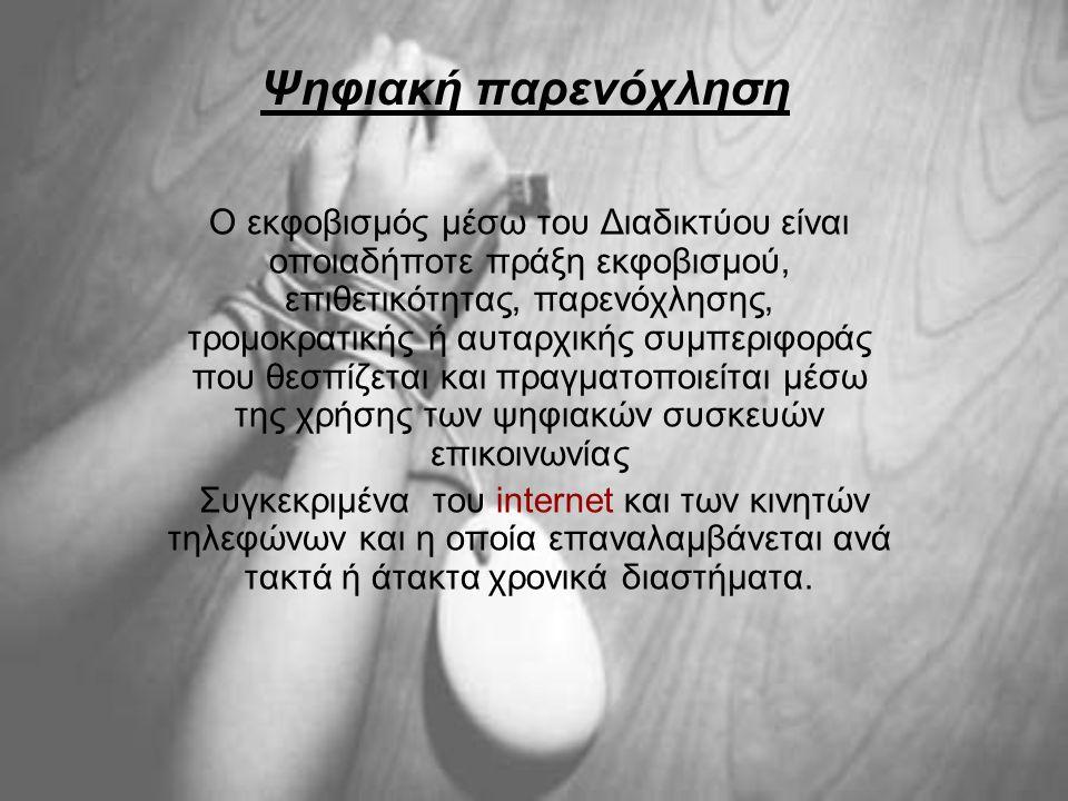 Ψηφιακή παρενόχληση Ο εκφοβισμός μέσω του Διαδικτύου είναι οποιαδήποτε πράξη εκφοβισμού, επιθετικότητας, παρενόχλησης, τρομοκρατικής ή αυταρχικής συμπ