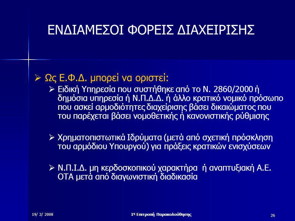 26 19/ 2/ 20081 η Επιτροπή Παρακολούθησης ΕΝΔΙΑΜΕΣΟΙ ΦΟΡΕΙΣ ΔΙΑΧΕΙΡΙΣΗΣ  Ως Ε.Φ.Δ.