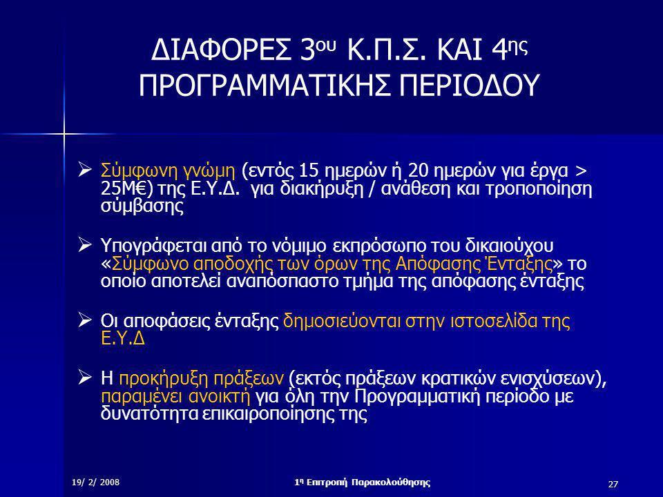 27 19/ 2/ 20081 η Επιτροπή Παρακολούθησης ΔΙΑΦΟΡΕΣ 3 ου Κ.Π.Σ.